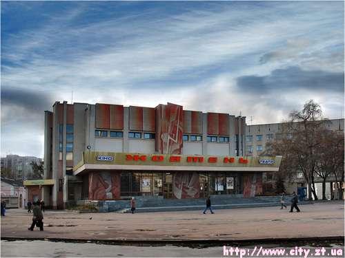 Кінотеатр Жовтень (Житомир)