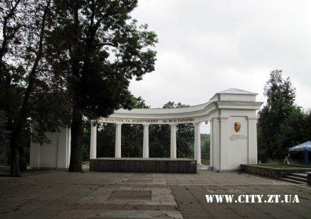 Парк культури та відпочинку імені Ю.Гагаріна